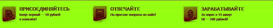 platnyj_opros